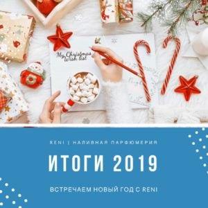 Итоги 2019 года с RENI