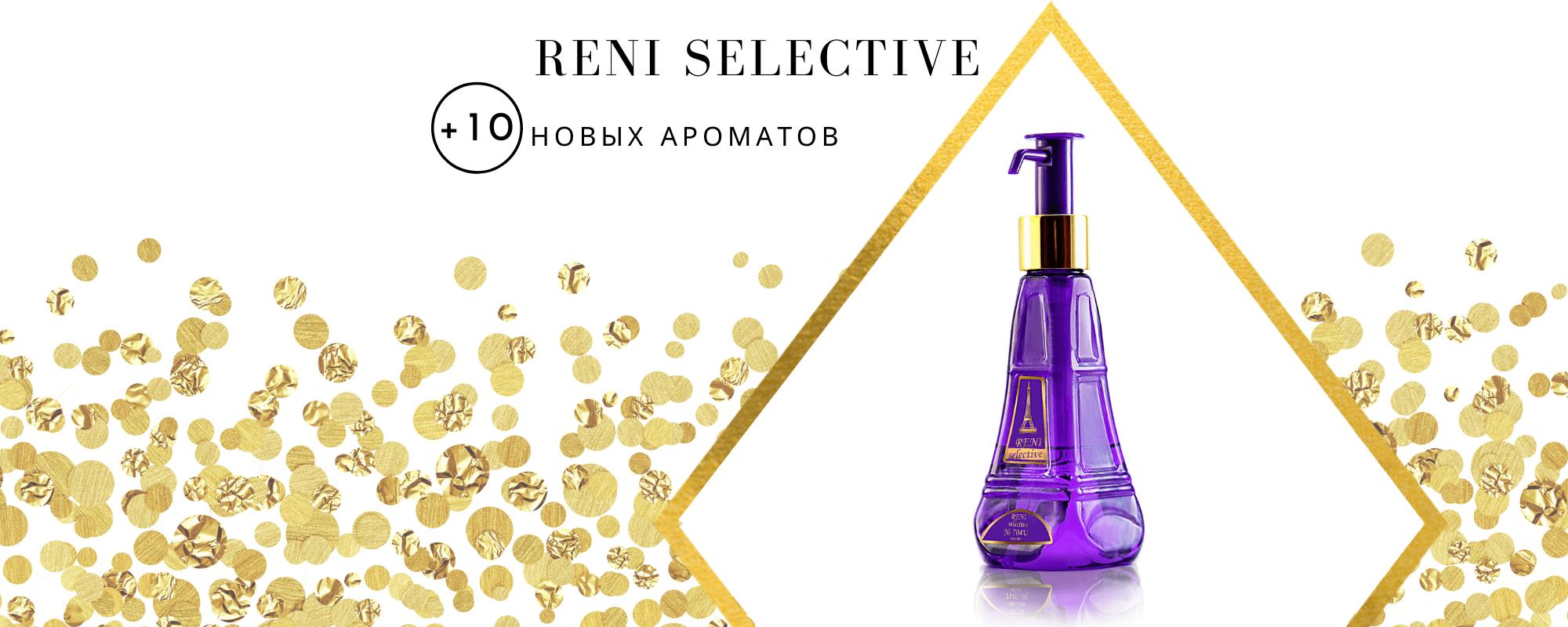 RENI Selective + 10 новых ароматов