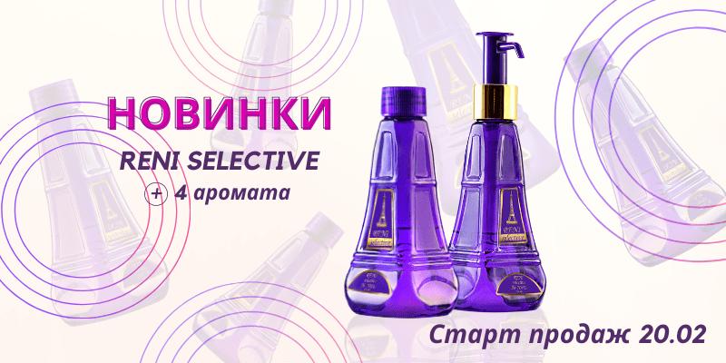 Reni Selective: + 4 новых аромата