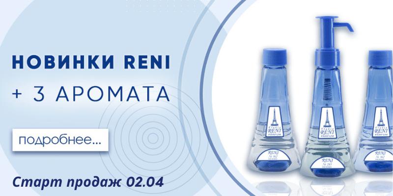 Основная коллекция Reni: + 3 новых аромата