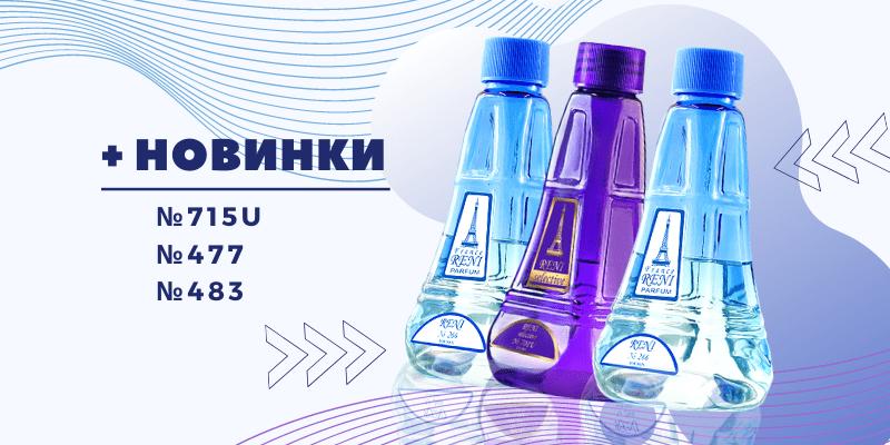 Новинки: +3 аромата